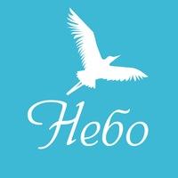 """Логотип """"НЕБО"""" психологический центр в Нижнем Новгороде"""