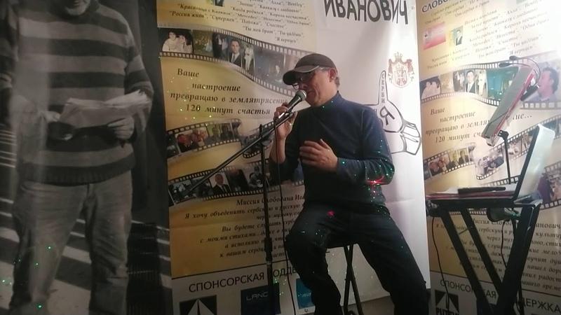 Slobodan Ivanovic - Upalite za mnom svece