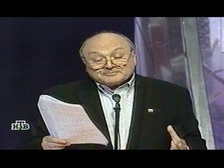 Михаил Жванецкий на ТЭФИ'2000. Рейтинг - это могучее послание тупых тупым!