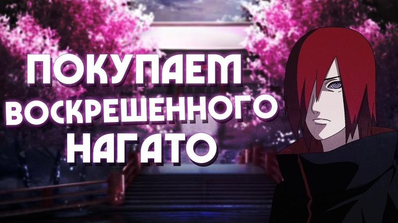 Ninja world Воскрешенный Нагато Сусаноо Итачи убивает первого хокаге