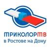 Триколор ТВ в Ростове-на-Дону