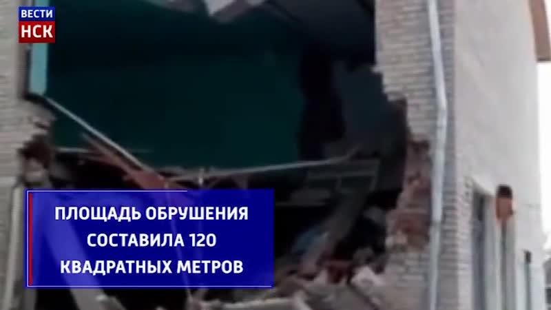 В Новосибирской области обрушилась стена школы