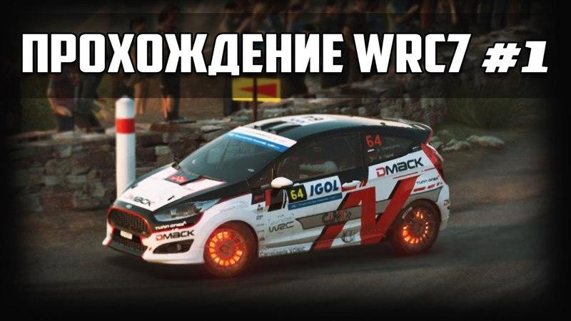 WRC7 ПРОХОЖДЕНИЕ КАРЬЕРЫ 1 WRC 7 FIA World Rally Championship