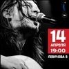 ВАСИЛИЙ К. | 14 АПРЕЛЯ | 19:00 | ЛЕВИЧЕВА 8