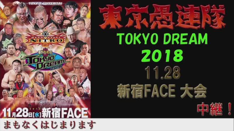 Tokyo Gurentai Tokyo Dream 2018 2018 11 28