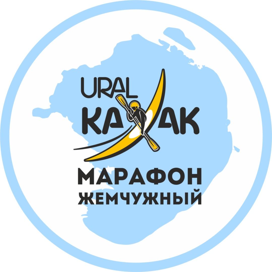 Афиша Челябинск Гребной Марафон Жемчужный
