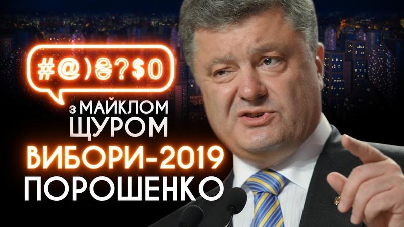 СПЕЦВИПУСК: топ-сюжети про Порошенка