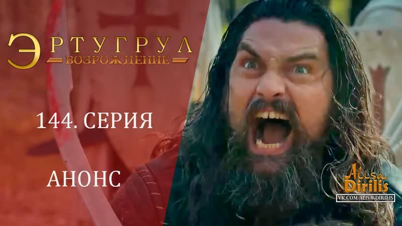 Эртугрул 144 серия анонс на русском Озвучка turok1990