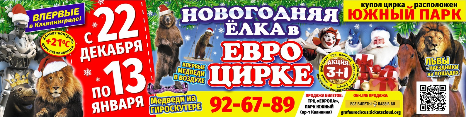 Евро цирк купить билет театр оперетты официальный сайт афиша на декабрь 2015