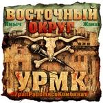 Восточный Округ feat. Триагрутрика - Делаем бабло (feat. Триагрутрика)