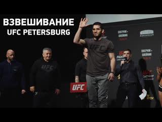Взвешивание UFC: Олейник-Оверим, Махачев, Шевченко, Штырков, Павлович | WEIGH IN UFC