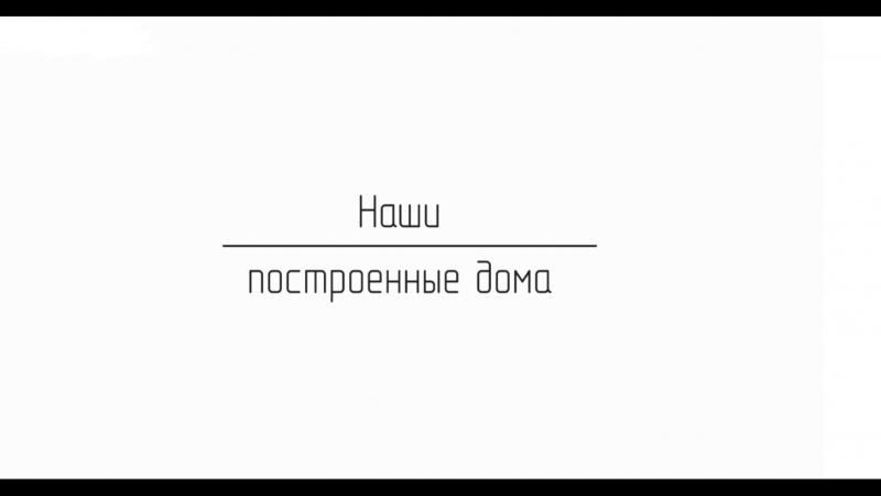 Наши построенные дома Несколько слов о наших строителях Дома от Ильфата Замалдинова