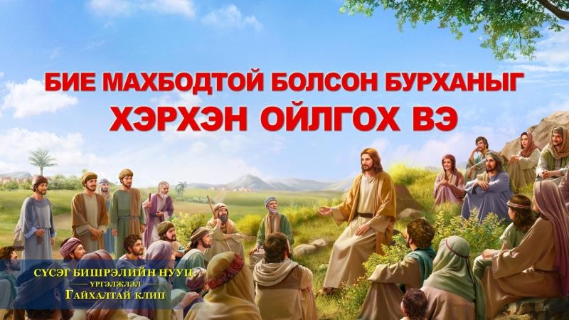 """Сүсэг бишрэлийн нууц Үргэлжлэл""""киноны клип Бие махбодтой болсон Бурханыг хэрхэн ойлгох вэ"""