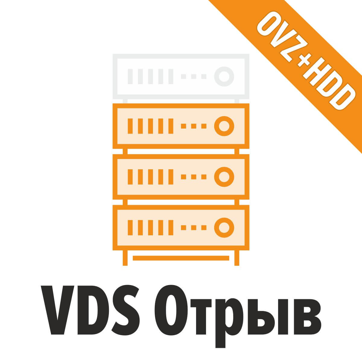 VDS Отрыв (OpenVZ, HDD+SSD, 4 Core, 4Gb RAM, 90Gb HDD)