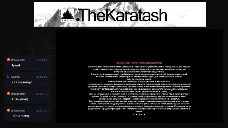 Сомневайся Презирай Борись Far Cry 5 Karatash