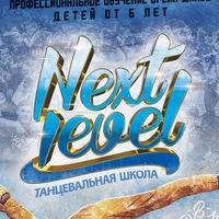 Логотип  NEXT LEVEL школы БРЕЙК ДАНСА в Ульяновске