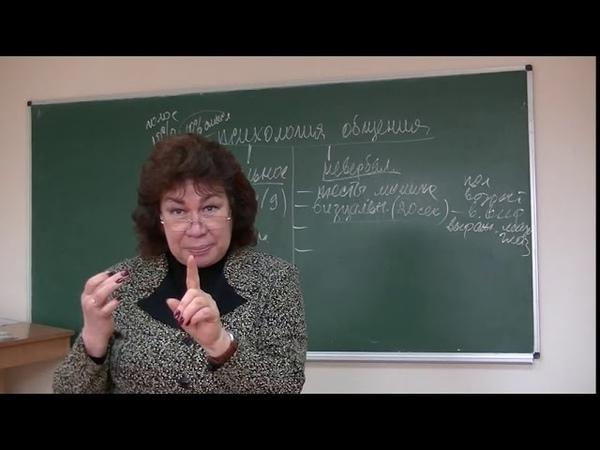 Психолог Наталья Кучеренко Невербальное общение Лекция 2 из 3 № 06