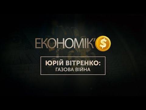 ЕКОНОМІК'$ Газова війна Юрій Вітренко виконавчий директор Групи Нафтогаз
