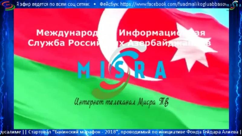 Diasporla Komitəsinin sədri təyin olunmuş Fuad Muradov ilə görüşmə tələbi haqqında canlı yayın