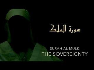 Surah Al Mulk / Omar Hisham Al Arabi  / سورة الملك  / عمر هشام العربي