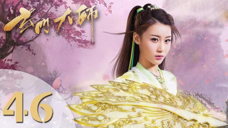 【玄门大师】(ENG SUB) The Taoism Grandmaster 46 大结局 热血少年团闯阵救世(主演:佟梦实、王