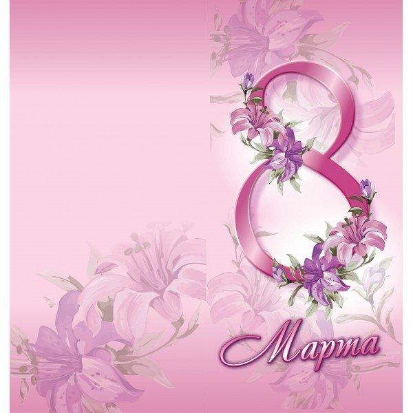 На формате а4 поздравление с 8 марта