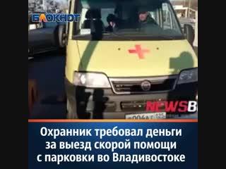 Охранник потребовал деньги у скорой помощи за выезд с парковки
