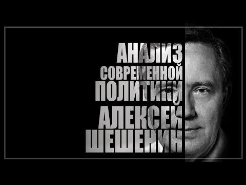 Алексей Шешенин ПослеНедели