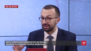 Медведчук объявил сценарий Путина - федерализация Украины