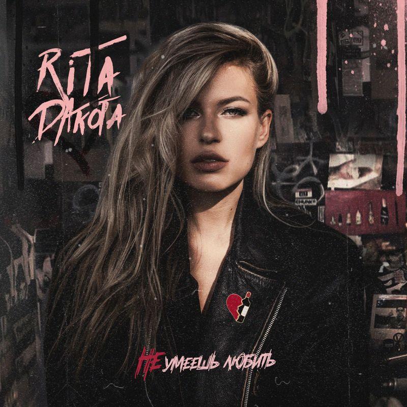 Rita Dakota - фото №9