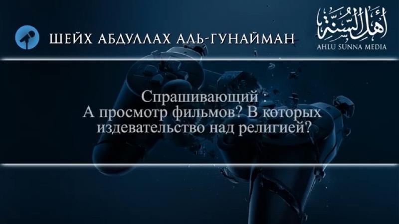 Предостережение от фильмов и игр Аль Гунайман