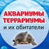 !!! Аквариумы и Террариумы !!!  Рептилии Омск.