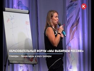 КРТВ. Образовательный форум «Мы выбираем Россию»