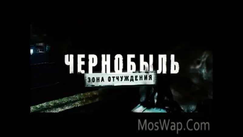 Chernobyl Zona otchuzhdenija 1 Sezon