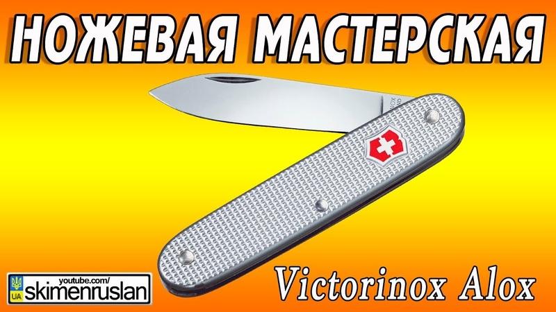 НОЖЕВАЯ МАСТЕРСКАЯ 🔪 Victorinox Alox убираем скол