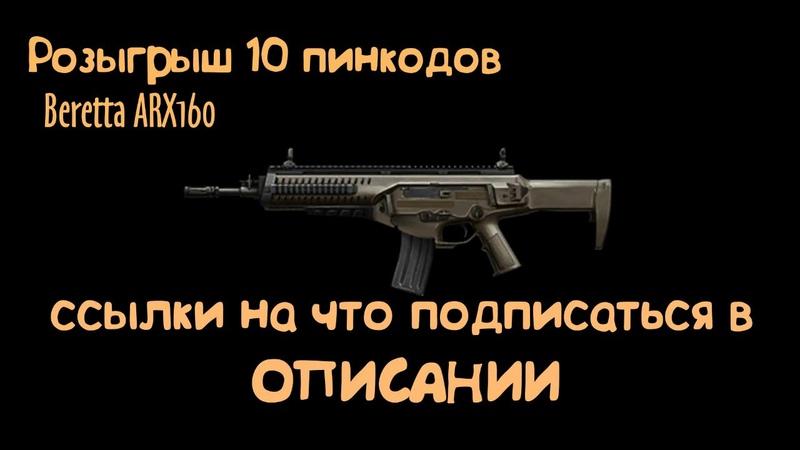 РОЗЫГРЫШ 10 ПИН-КОДОВ Beretta ARX160 l WARFACE