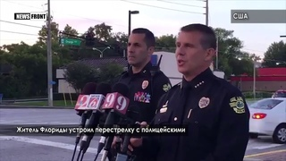 Житель Флориды устроил перестрелку с полицейскими и забаррикадировался в квартире с детьми
