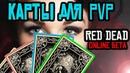 КАРТЫ СПОСОБНОСТЕЙ ДЛЯ PVP (Как ВСЕГДА быть самым ценным игроком) Red Dead Online