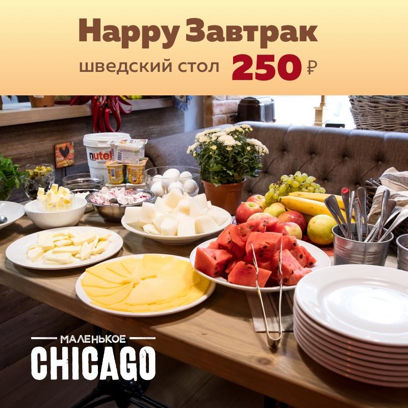 Кафе «Маленькое Чикаго» - Вконтакте