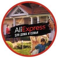AliExpress для дома и семьи