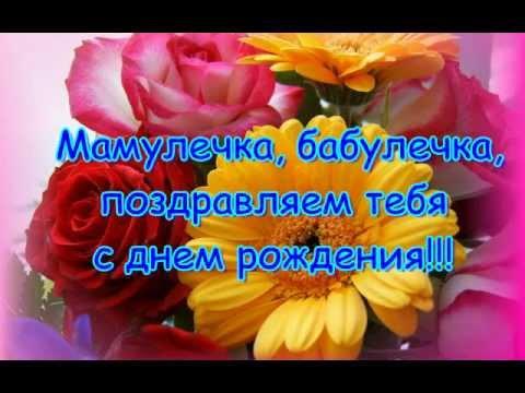 Поздравление на день рождения для бабушки и мамы