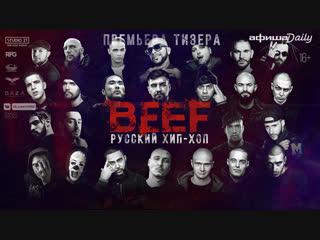 Премьера тизера фильма BEEF: Русский хип-хоп
