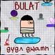 BULAT - Ноль