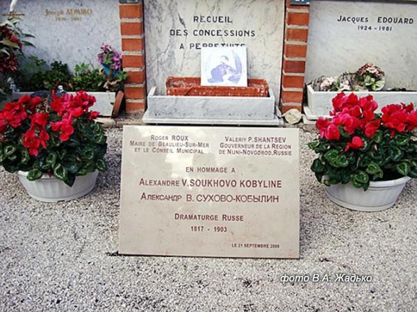 ДЕЛО СУХОВО-КОБЫЛИНА Кладбище французского городка Болье-сюр-Мер в Ницце, ячейка 9 колумбария 2: о том, что здесь хранится прах драматурга Александра Сухово-Кобылина, широкая общественность