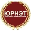 """Юридическая помощь ЮК  """"ЮРНЭТ"""" Новосибирск"""