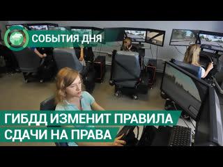ГИБДД усложнит сдачу экзамена на водительские права. События дня. ФАН-ТВ