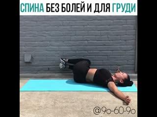 90-60-90 |упражнения для спины и груди