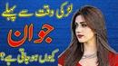 Ladki Waqt Se Pehle Jawan Kiun ho jati hai | maloomaat | RYK HUB