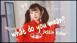 Justin Bieber (저스틴 비버) - What Do You Mean? COVER 노래커버 [CVS]