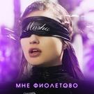 Обложка Мне фиолетово - Masha